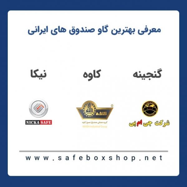 معرفی بهترین گاوصندوق های ایرانی